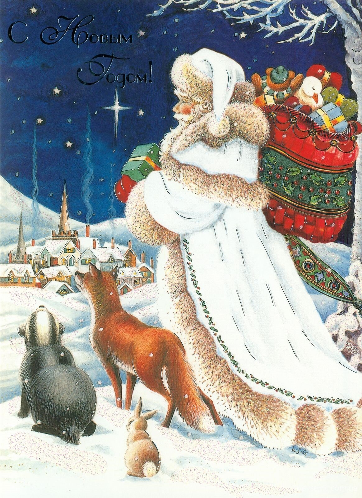 Днем защитника, открытка на новый год картинки