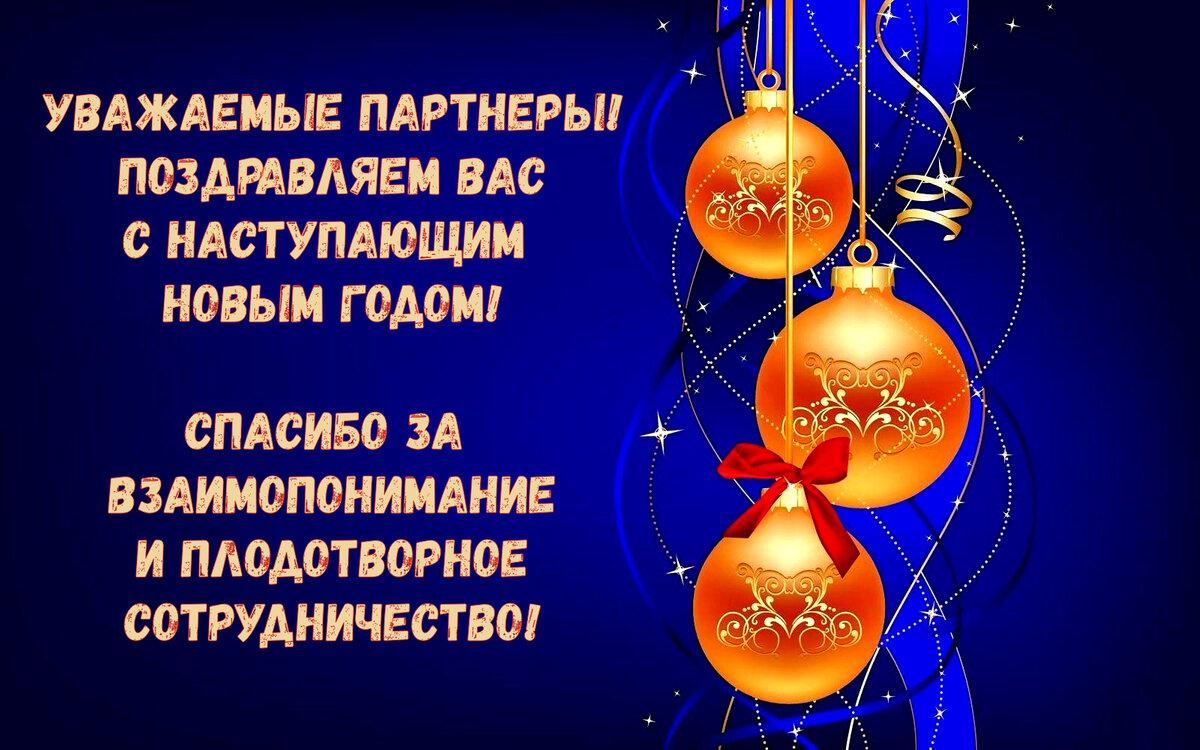 Поздравление на новый год бизнес партнерам короткие