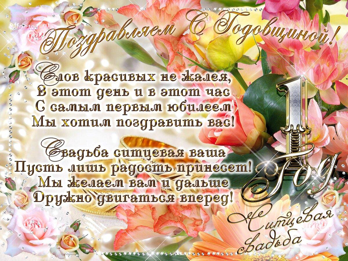 Красивая открытка с днем свадьбы 1 год совместной жизни