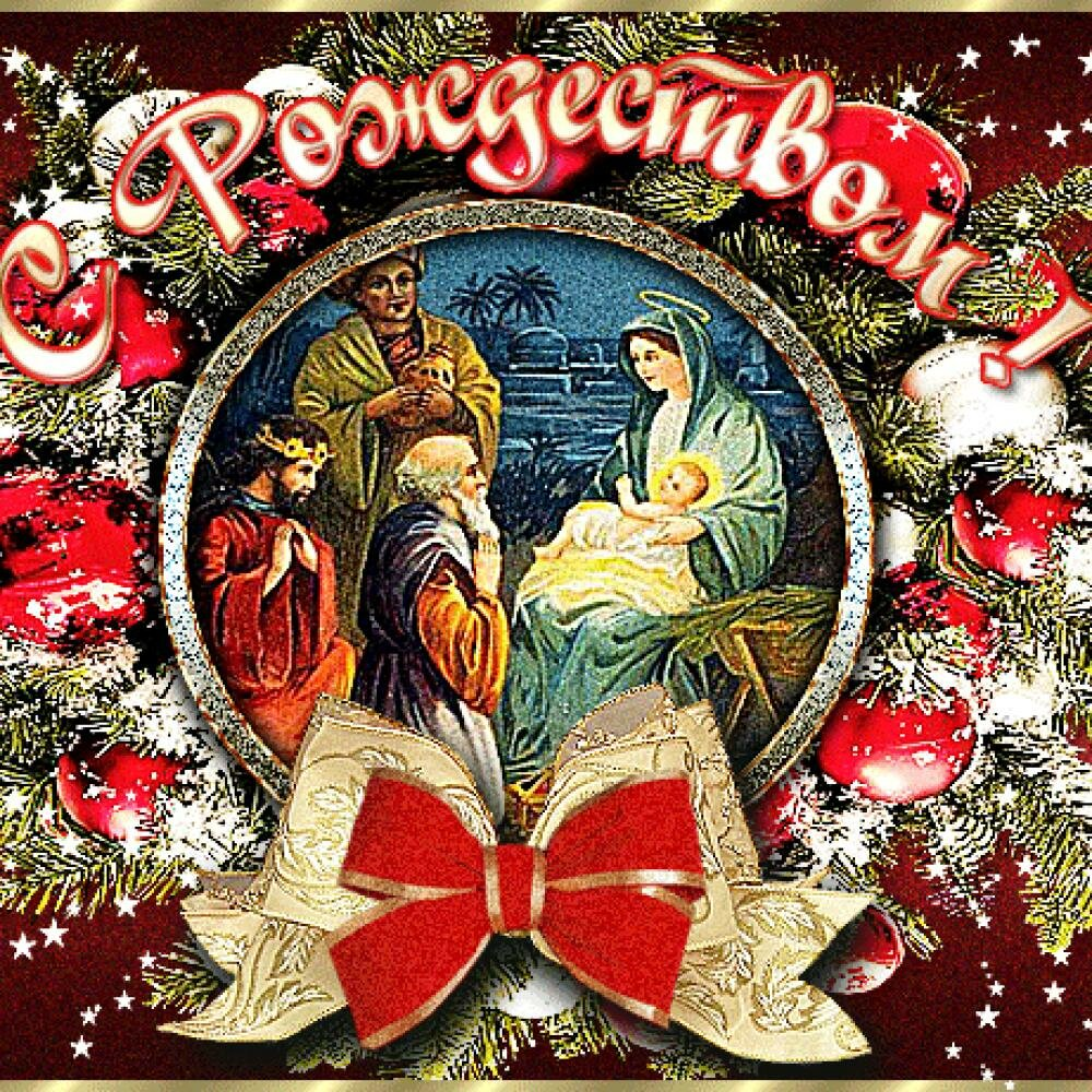Открытка рождественская картинки, открыток картинки