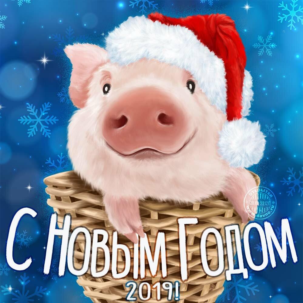 Открытки на новый год с пожеланиями 2019