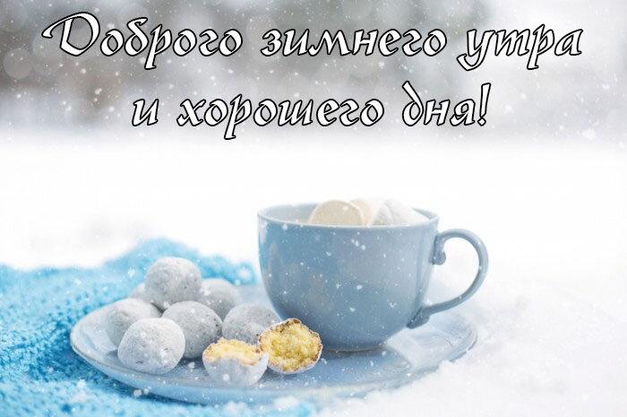 Доброе утро любимая картинка зима, марта оригинальная