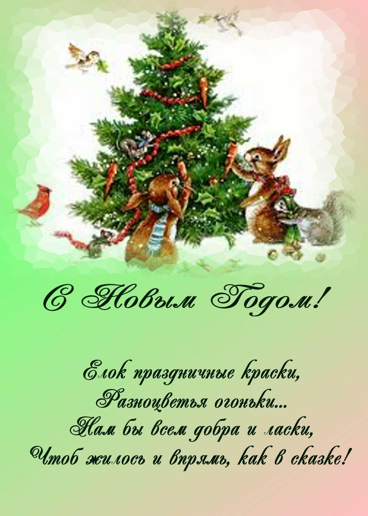 всегда новогоднее поздравление в стихах детям настоящее имя