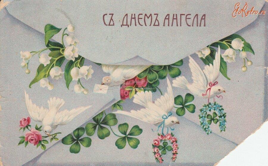 Картинки рабочий, старинные открытки с именинами ирины