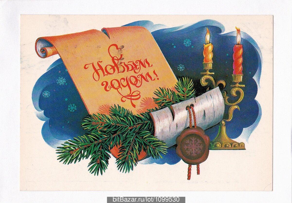 Ньюаукцион открытка, дети
