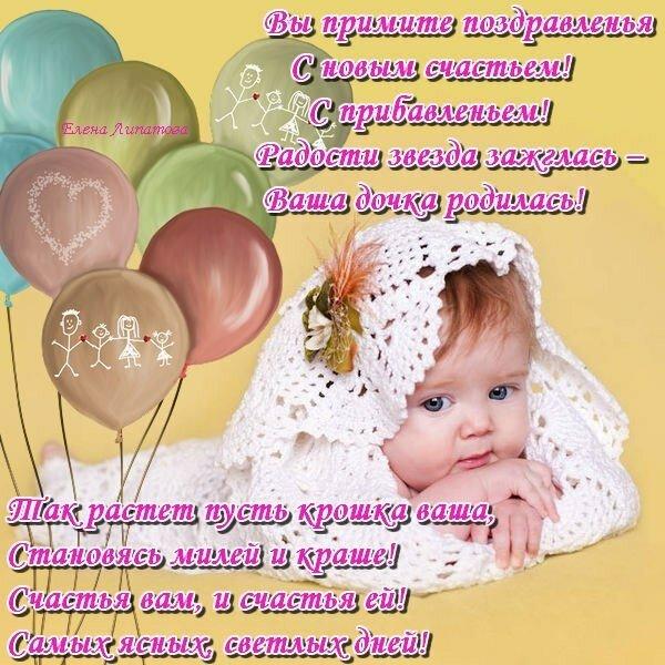 Поздравление с днем рождения дочки 4 месяца