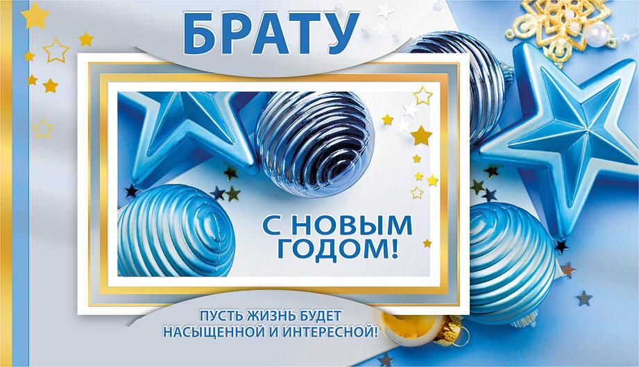 Днем, открытки с новым годом братику