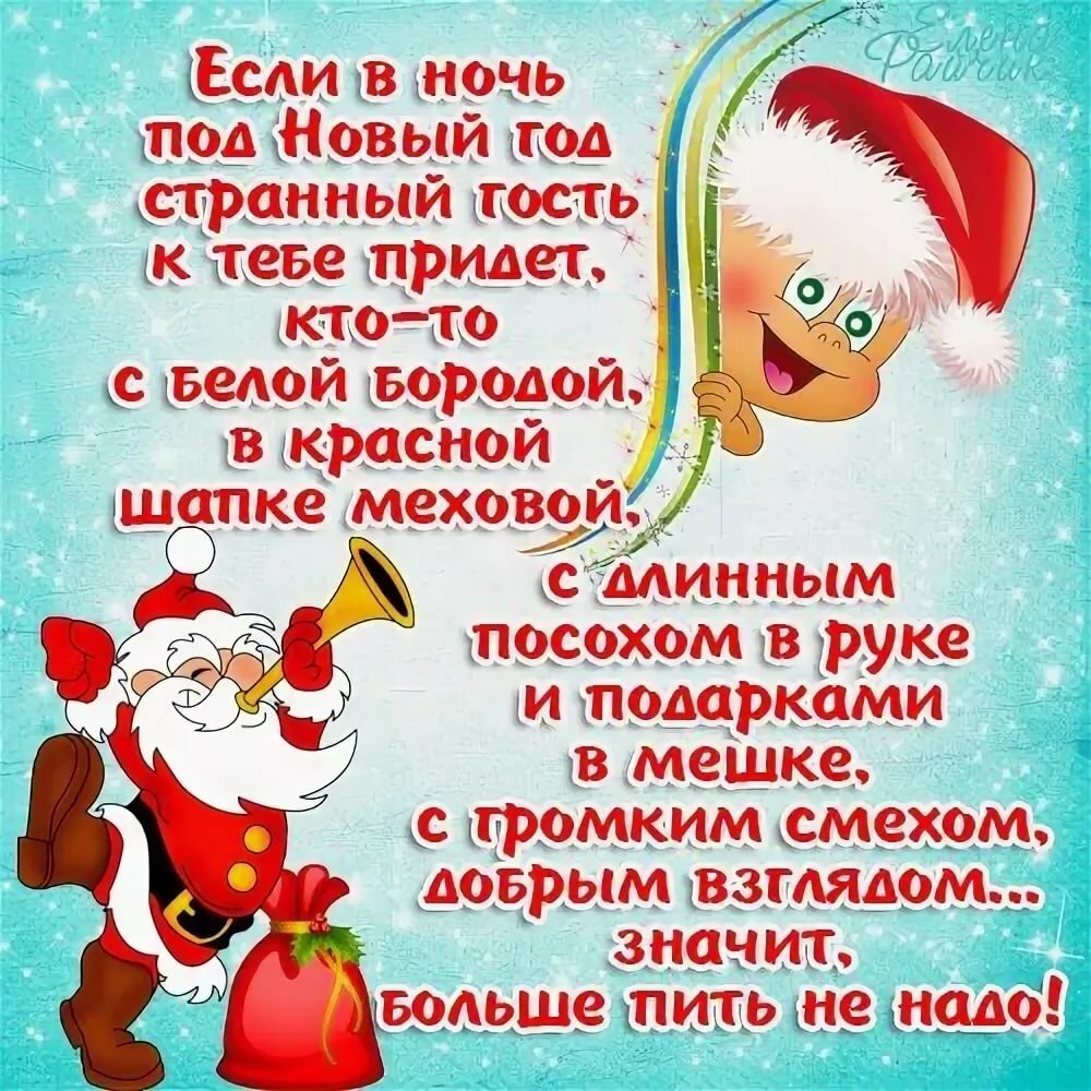 знаем, что новогодние поздравления приколы для друзей помнит враг сорок
