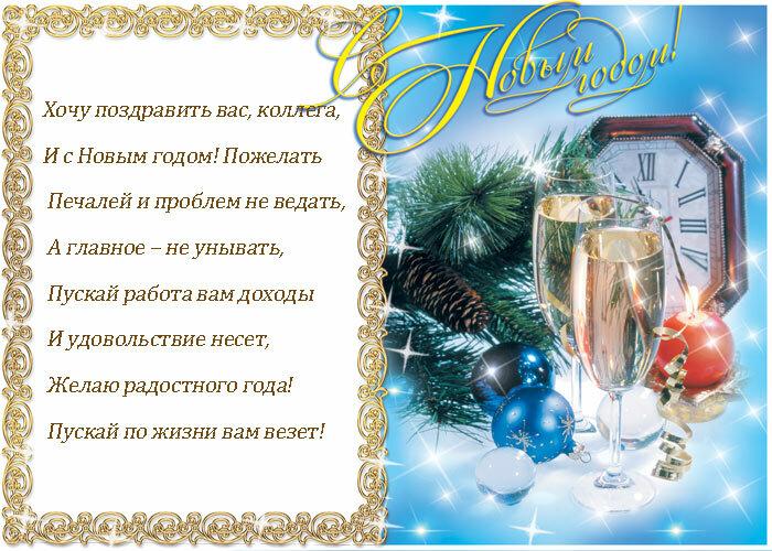 Новогоднее поздравление коллегам с приколом вариант