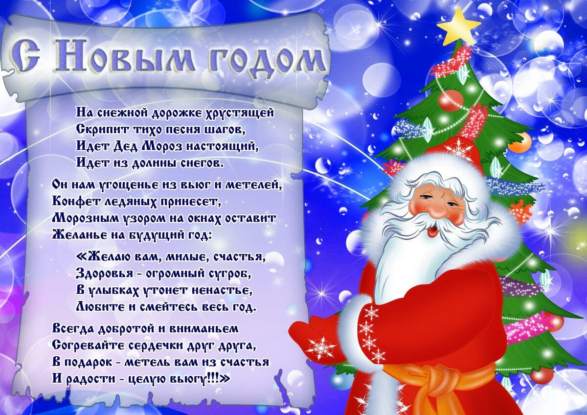 Прикольные стихи с новым годом детям