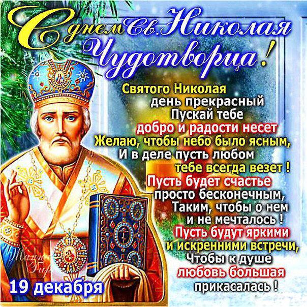 С праздником св николая открытка, днем рождения лет