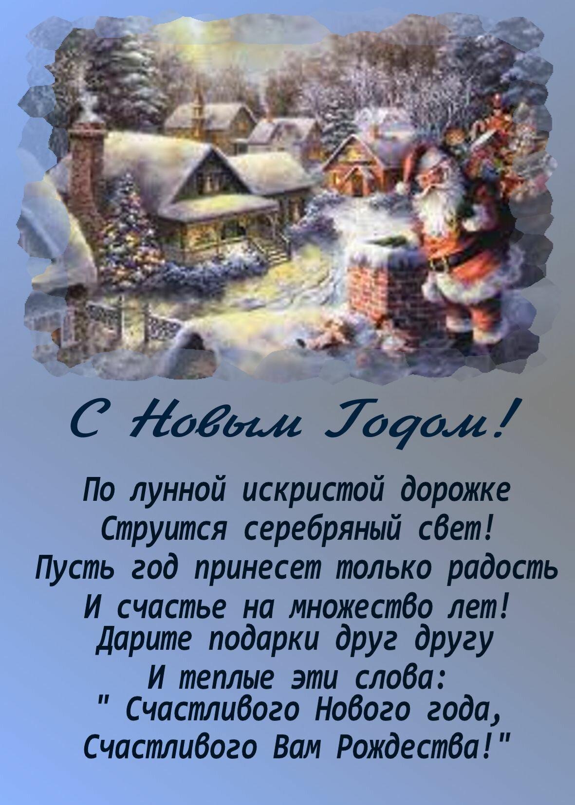 Текст для открытки на новый год короткий