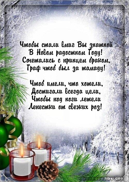 Новогоднее поздравление близкой подруге