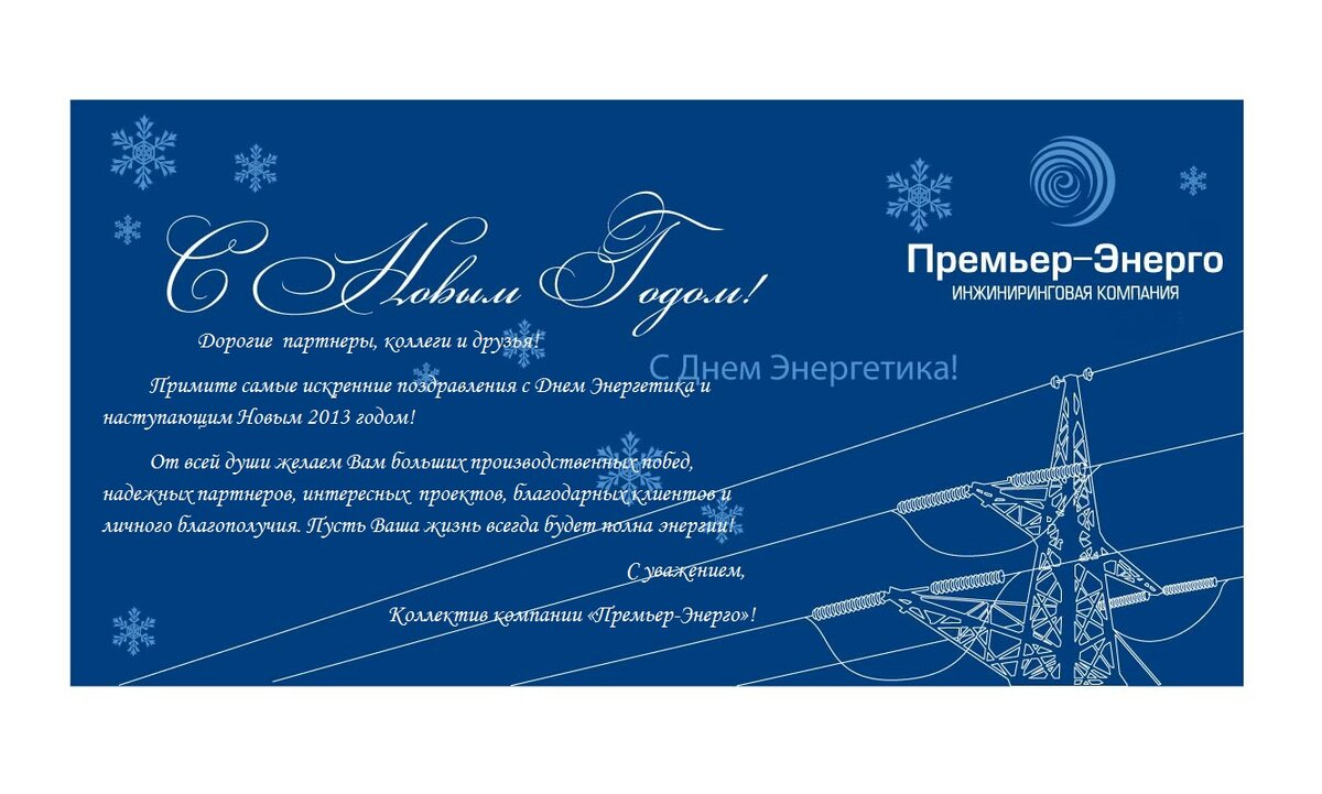 Календарей, открытки электронные партнерам