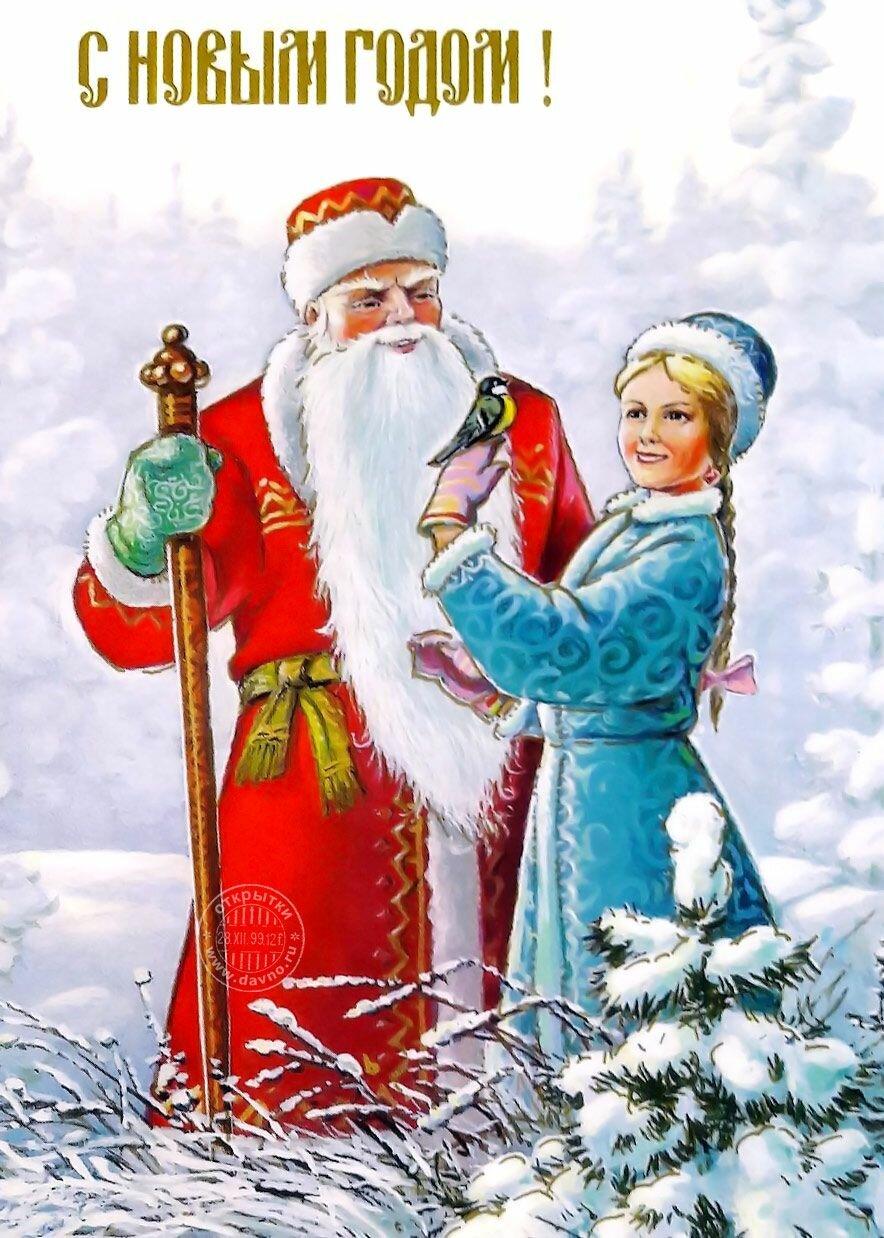 Поздравления днем, открытки деда мороза и снегурочки советские