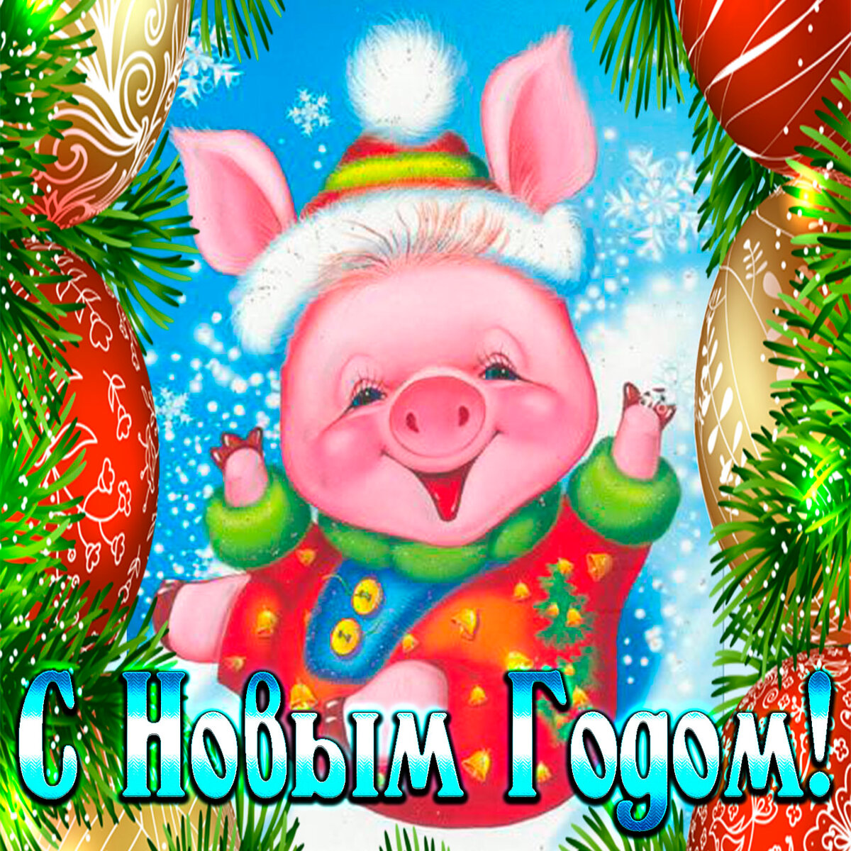 Открытки поздравления с наступившим новым годом 2019 свиньи