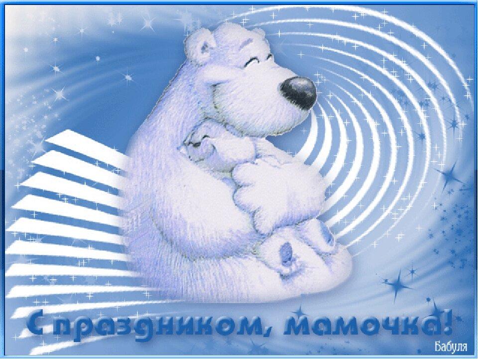Открытки с праздником день матери анимация, котельникова