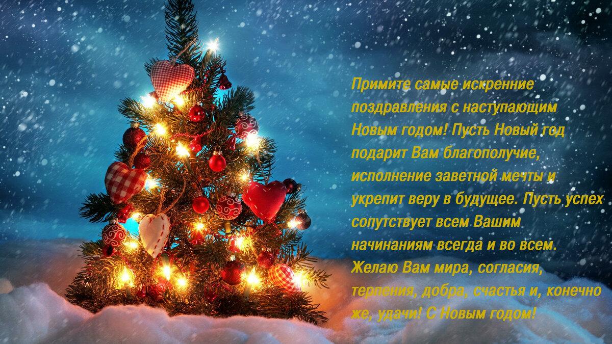 последнее новогодний лес поздравления установите значения