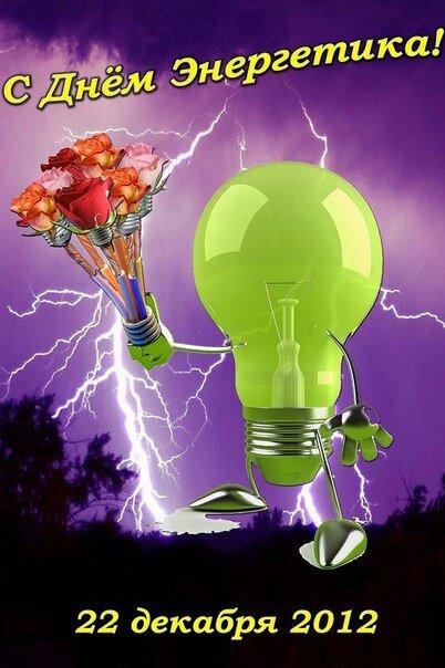 Поздравления ко дню энергетика картинки