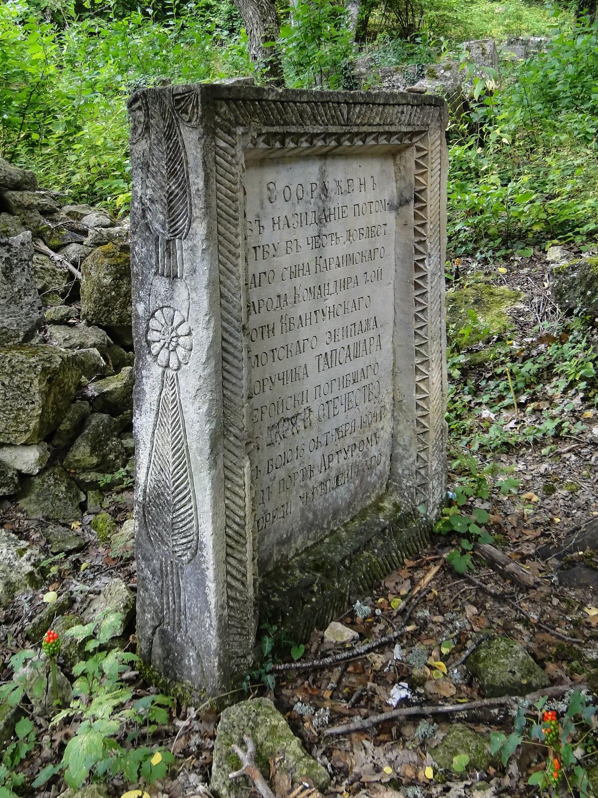фиалок, караимские надгробия фото рубрики архитектура интерьер