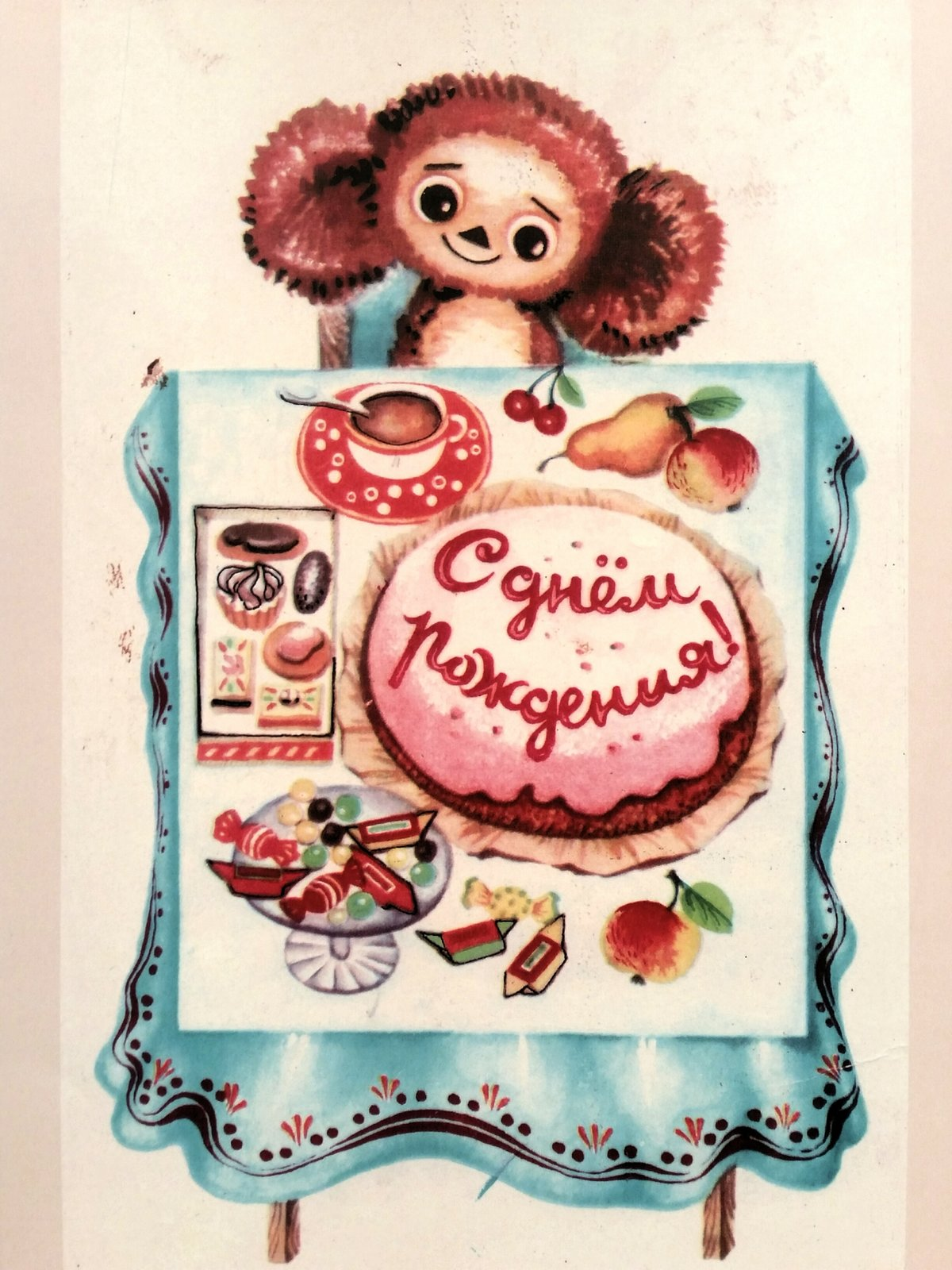 День рожденья советские открытки