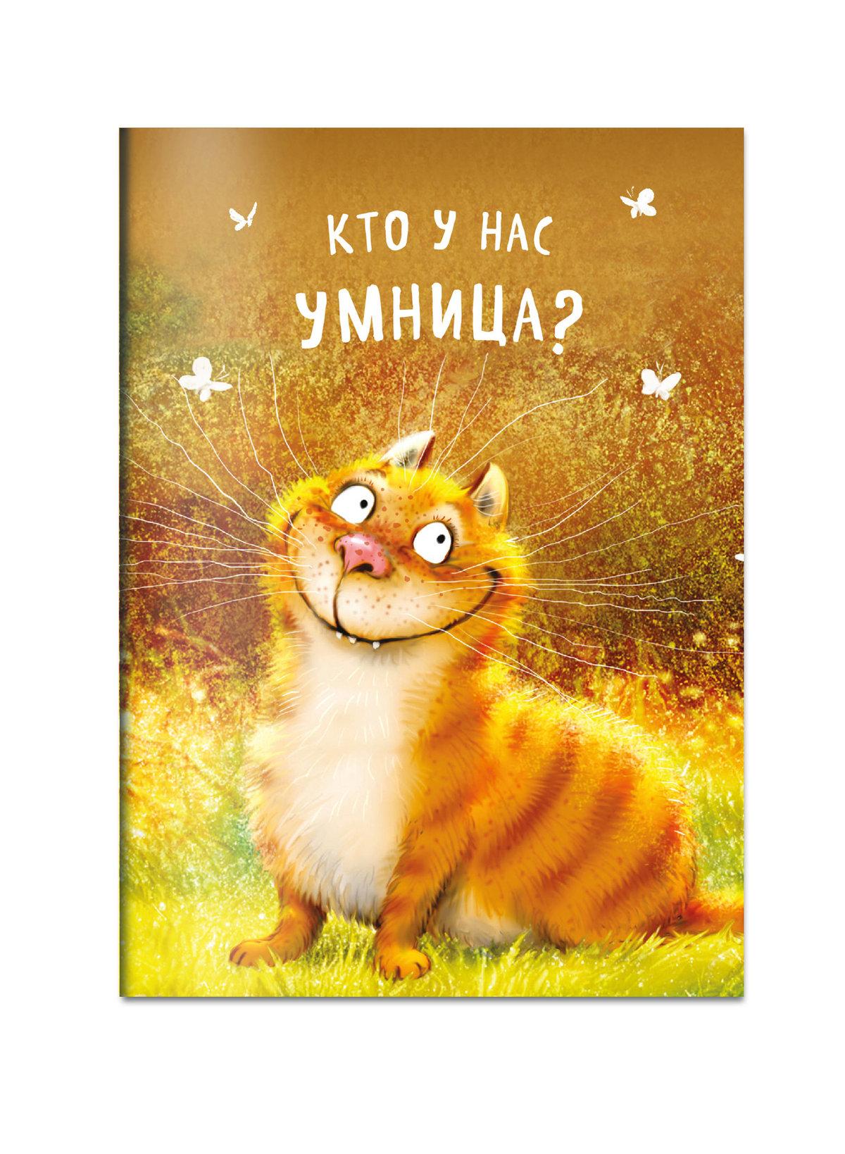 Я ваш позитивчик открытки