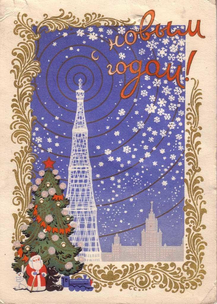 Месяца, новогодние открытки 67 года