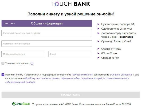 Кредит наличными в банке втб калькулятор