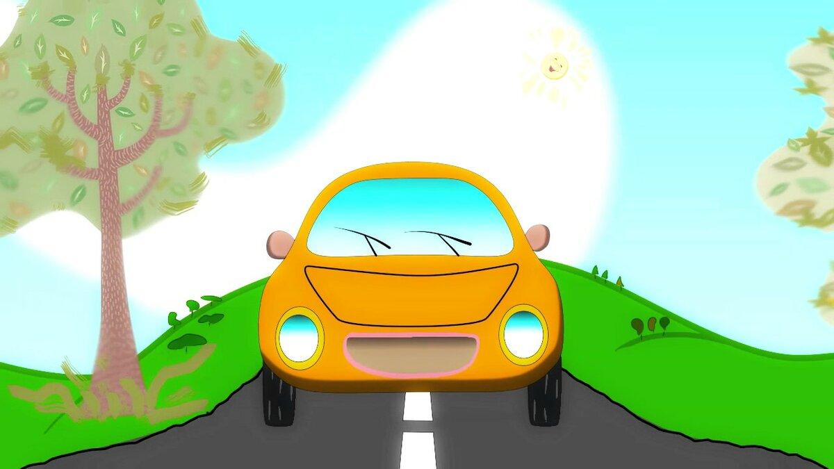 Машинка на дороге картинки