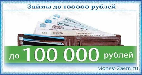 взять займ 7000 рублей