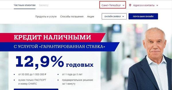 Как оформить кредит в почта банке онлайн заявка на кредит наличными