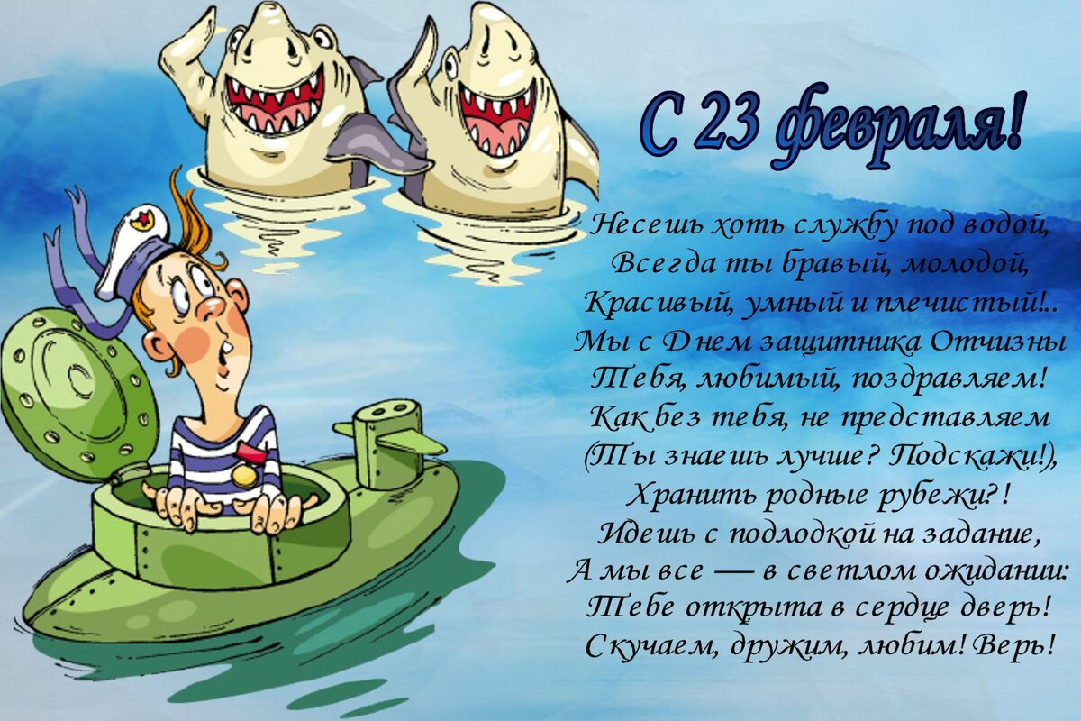 Стихи в открытки на 23 февраля