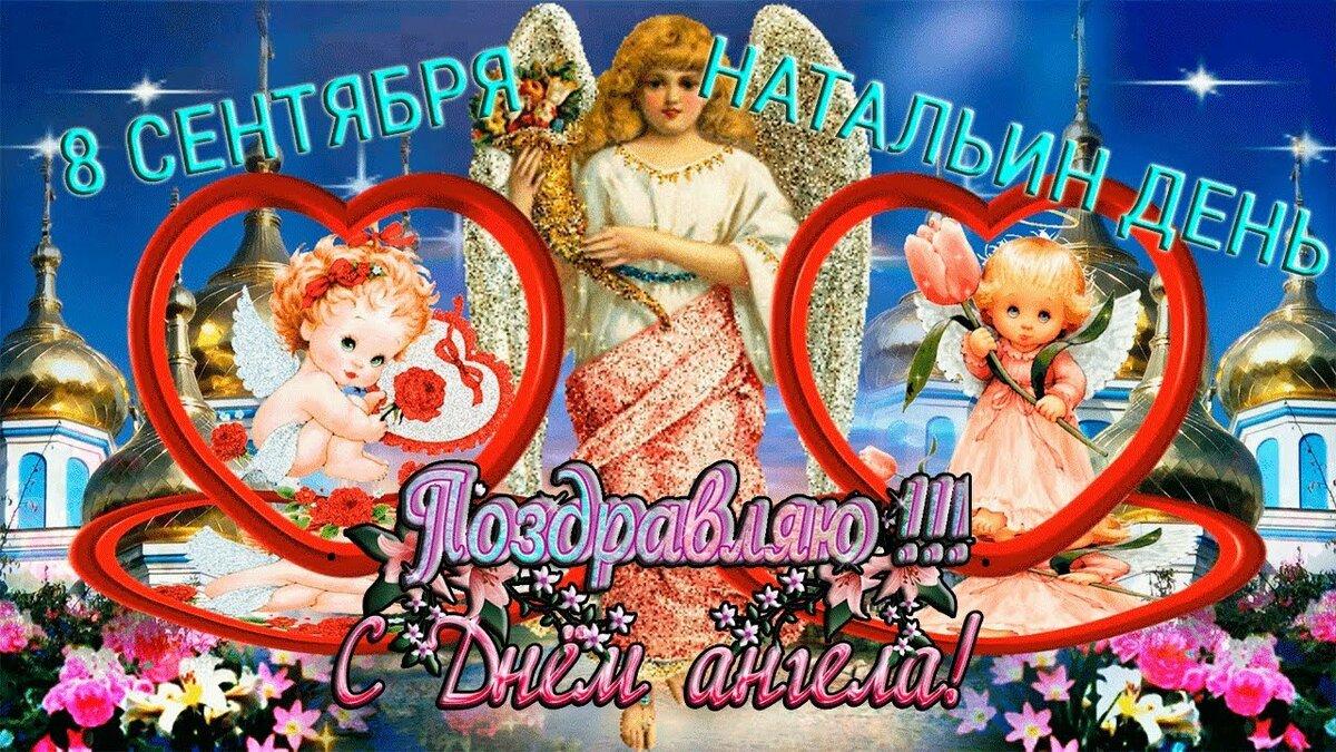 открытки с днем ангела натальи в стихах красивые крови
