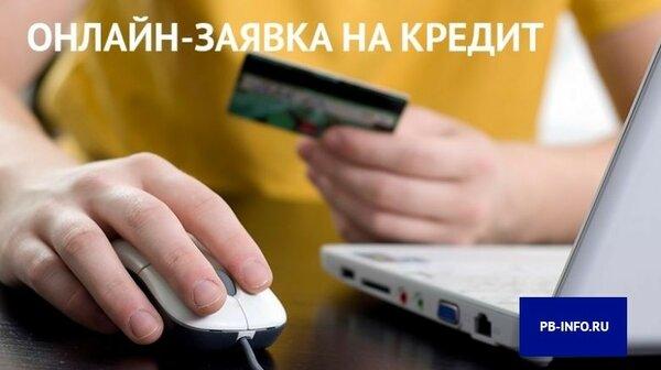 Кредиты онлайн заявки новокузнецк ломбард благо черкассы кредит без залога