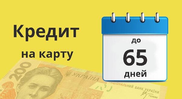 займ на длительный срок с ежемесячной оплатой левобережный банк куйбышев кредит