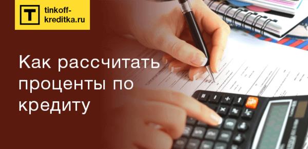 тинькофф банк кредиты пенсионерамкредит на подержанное авто сбербанк