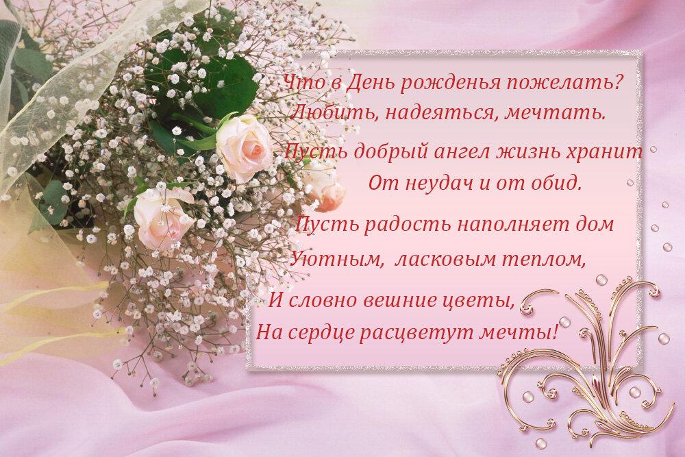 Красивые поздравления в прозе с днем рождения женщине