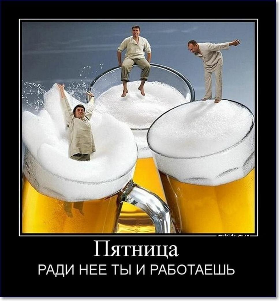 Картинки смешные про пиво и мужиков, днем рождения