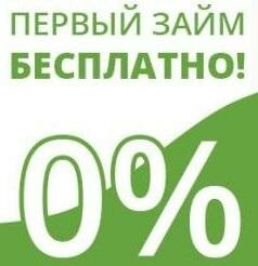 объявления о частных займах в красноярске