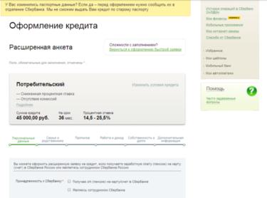 Онлайн кредит сбербанк e сбербанк кредит под залог векселя
