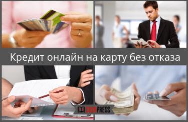Быстрый кредит на карту онлайн в украине новые онлайн кредиты