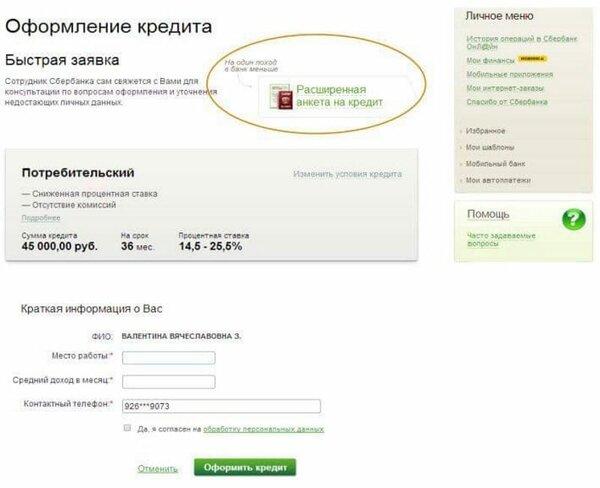 Онлайн заявка кредит сбербанк без справок получить кредит в россельхозбанке на строительство дома