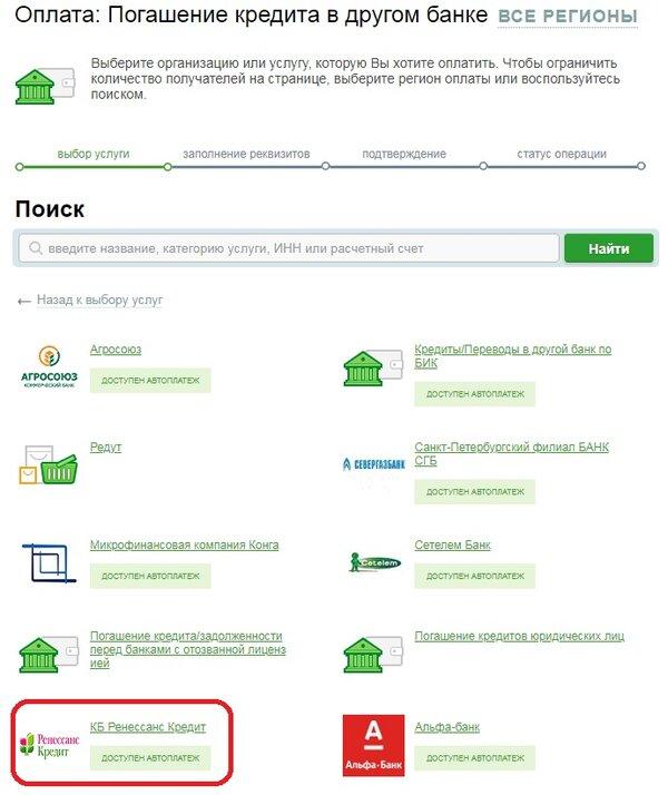 почта банк онлайн сервис положить деньги на телефон с банковской карты через интернет без комиссии