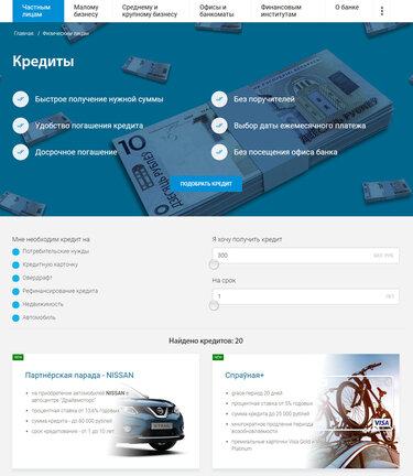 Идея банк онлайн кредит
