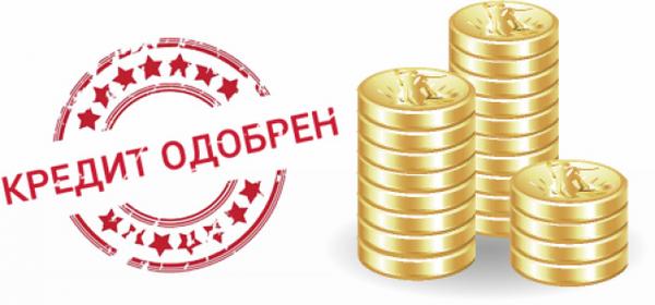 банки часто одобряющие кредиты