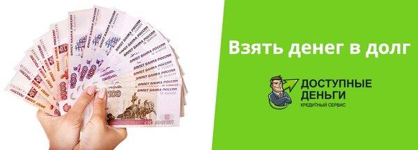 срочно взять деньги на карту почта банк как погасить кредит досрочно в приложении