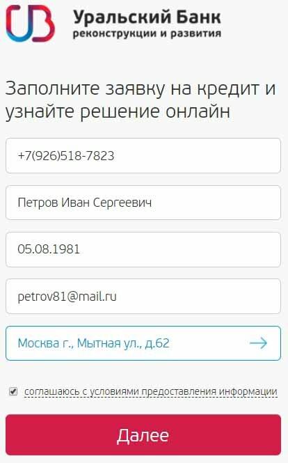 Кредиты наличными без подтверждения дохода и занятости в Москве.