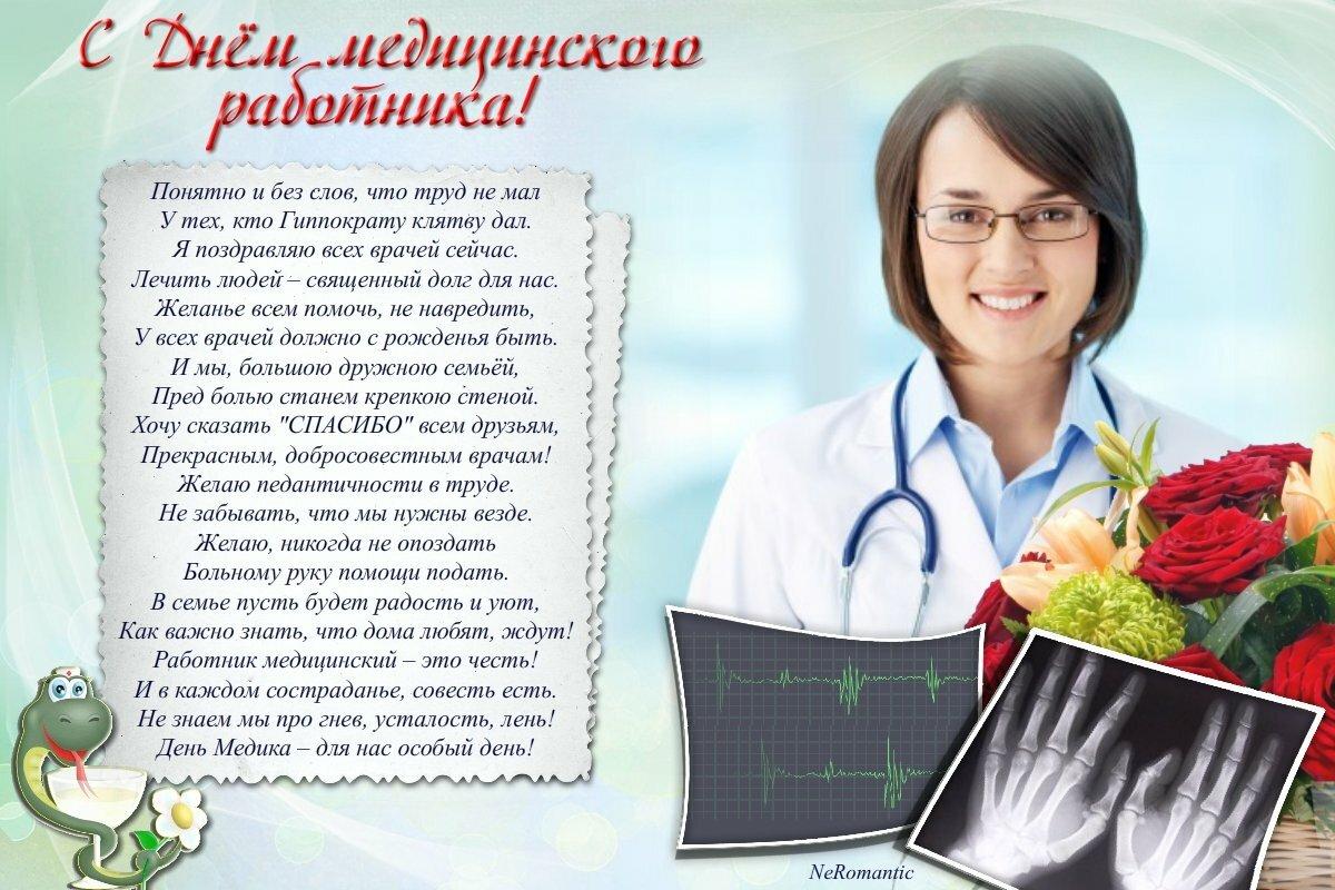 Поздравление в картинках на день медика