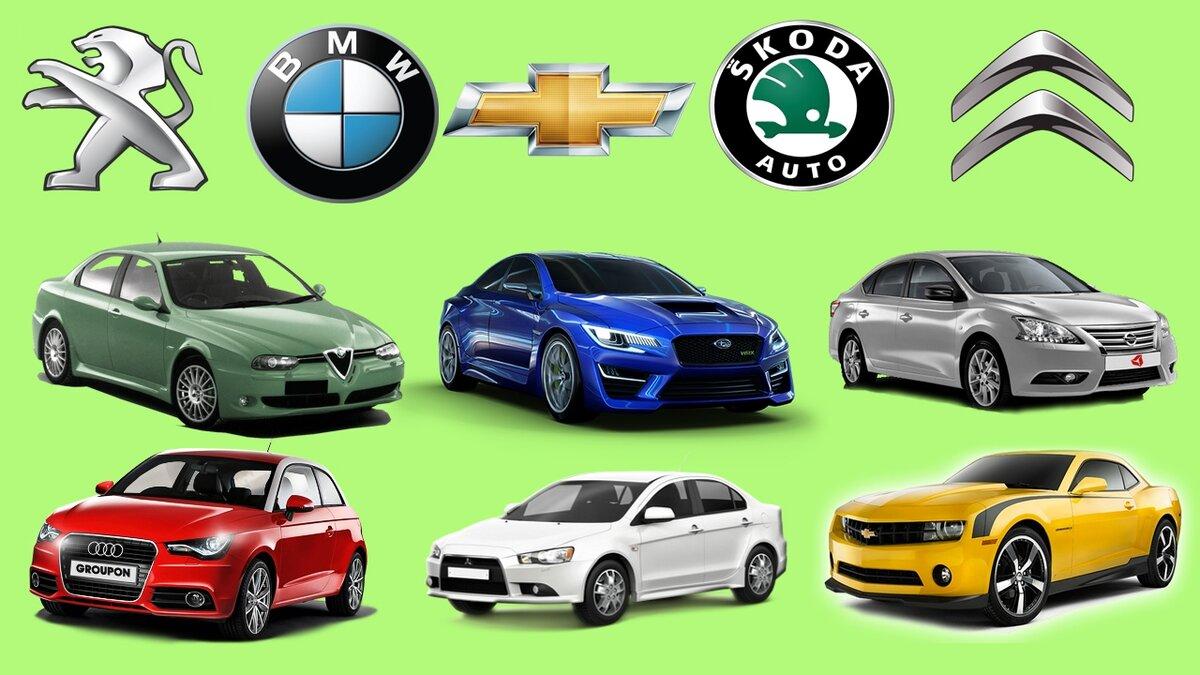 Машинки марки картинки