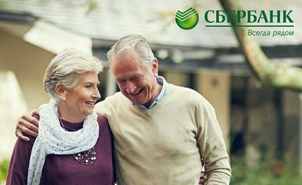 сбербанк кредит неработающим пенсионерам условия